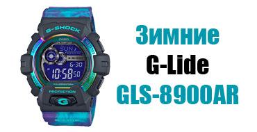 Купить часы Casio G-SHOCK GLS-8900AR