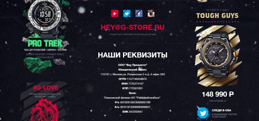 контактные данные g-store.ru